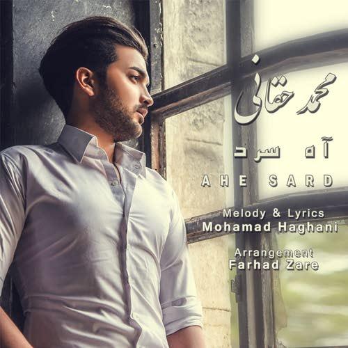 دانلود آهنگ جدید محمد حقانی به نام آه سرد