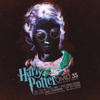 دانلود آهنگ جدید امید 3 اس به نام هری پاتر