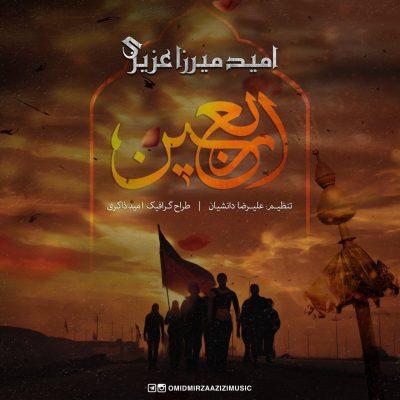 دانلود آهنگ جدید امید میرزا عزیزی به نام اربعین