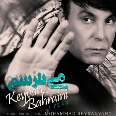 دانلود آهنگ جدید  کیوان بحرینی به نام میترسم