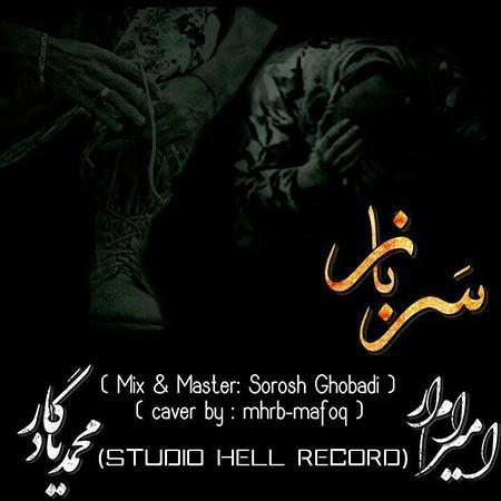 دانلود آهنگ جدید امیر ام ار و محمد یادگار  به نام سرباز