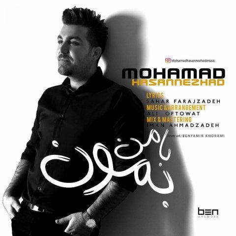 دانلود آهنگ جدید محمد حسن نژاد به نام با من بمون