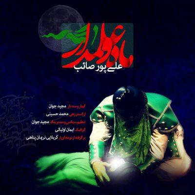 دانلود آهنگ جدید علی پورصائب به نام ماه و علمدار