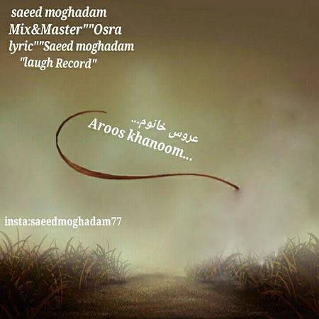 دانلود آهنگ جدید سعید مقدم به نام عروس خانوم