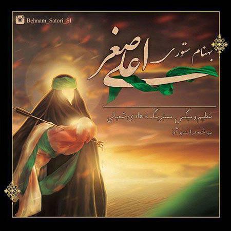 دانلود آهنگ جدید بهنام اس ای به نام علی اصغر