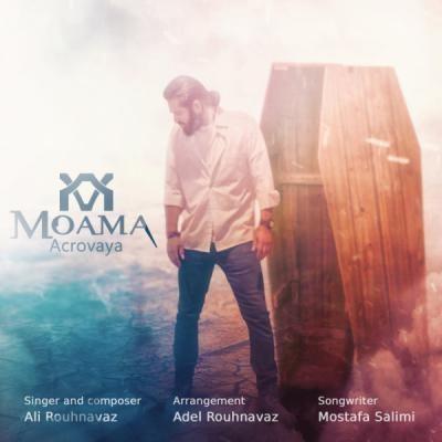 دانلود آهنگ جدید آکرووایا به نام معما