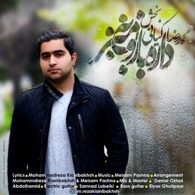 دانلود آهنگ جدید محمدرضا کیانی بخش به نام داره بارون میزنه