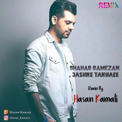 دانلود آهنگ جدید شهاب رمضان به نام جشن تنهایی (ریمیکس حسن کمالی)