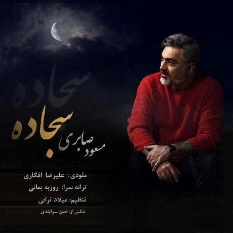 دانلود آهنگ جدید مسعود صابری به نام سجاده