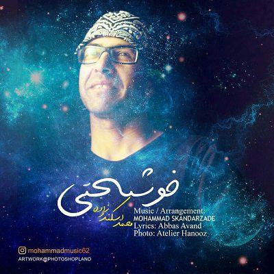 دانلود آهنگ جدید محمد اسکندرزاده به نام خوشبختی