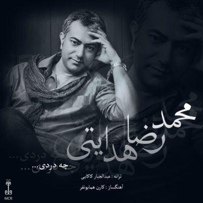 دانلود آهنگ جدید محمدرضا هدایتی به نام چه دردی
