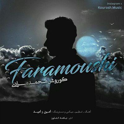 دانلود آهنگ جدید کوروش محمدمرادی به نام فراموشی