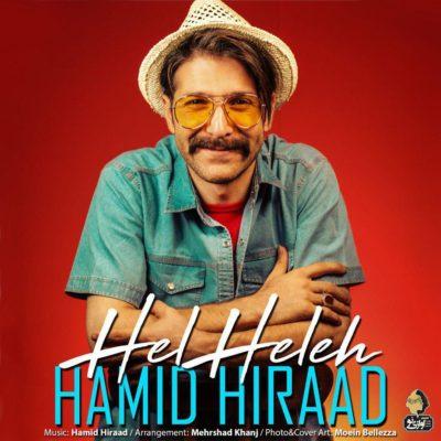دانلود آهنگ جدید حمید هیراد به نام هلهله