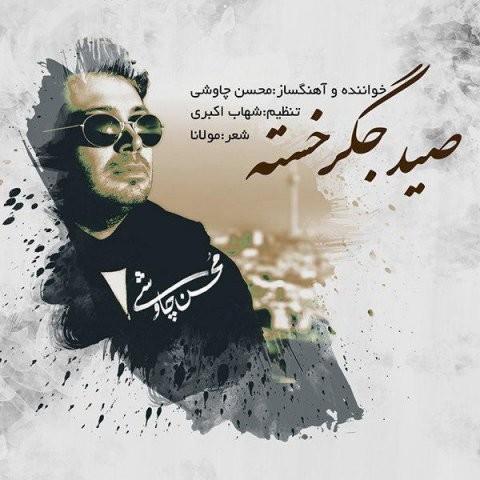 دانلود آهنگ جدید محسن چاوشی به نام صید جگر خسته