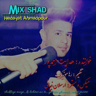 دانلود آهنگ جدید هدایت احمدپور به نام میکس شاد
