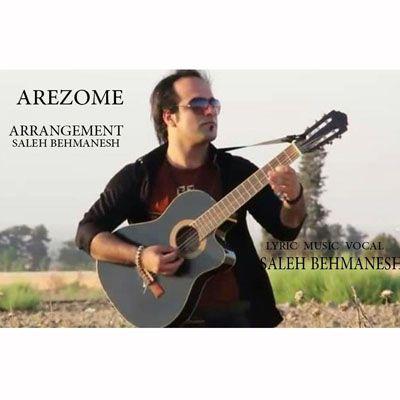 دانلود آهنگ جدید صالح بهمنش به نام آرزومه