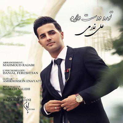 دانلود آهنگ جدید علی غلامی به نام تو رو دوست دارم