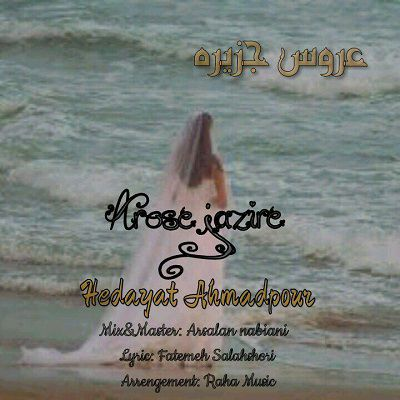 دانلود آهنگ جدید هدایت احمدپور به نام عروس جزیره