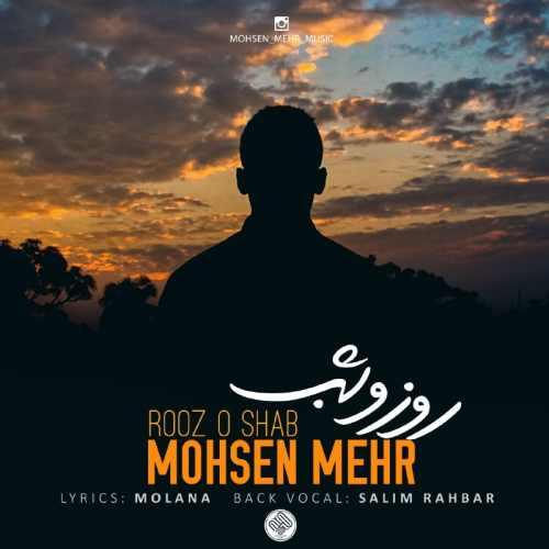 دانلود آهنگ جدید محسن مهر به نام روز و شب