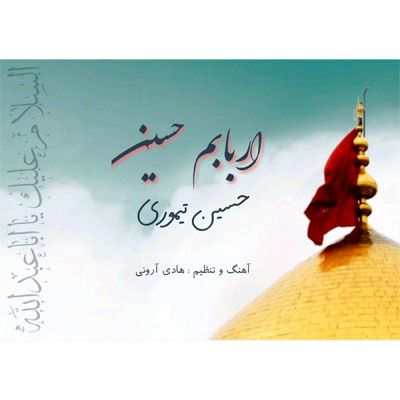 دانلود آهنگ جدید حسین تیموری به نام اربابم حسین