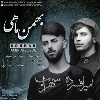 دانلود آهنگ جدید امیر افسرده و سهراب به نام بهمن ماهی