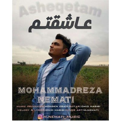 دانلود آهنگ جدید محمدرضا نعمتی به نام عاشقتم