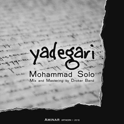 دانلود آهنگ جدید محمد سولو به نام یادگاری