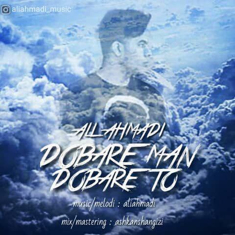 دانلود آهنگ جدید علی احمدی به نام دوباره من دوباره تو