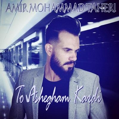 دانلود آهنگ جدید امیر محمد طاهری به نام تو عاشقم کردی