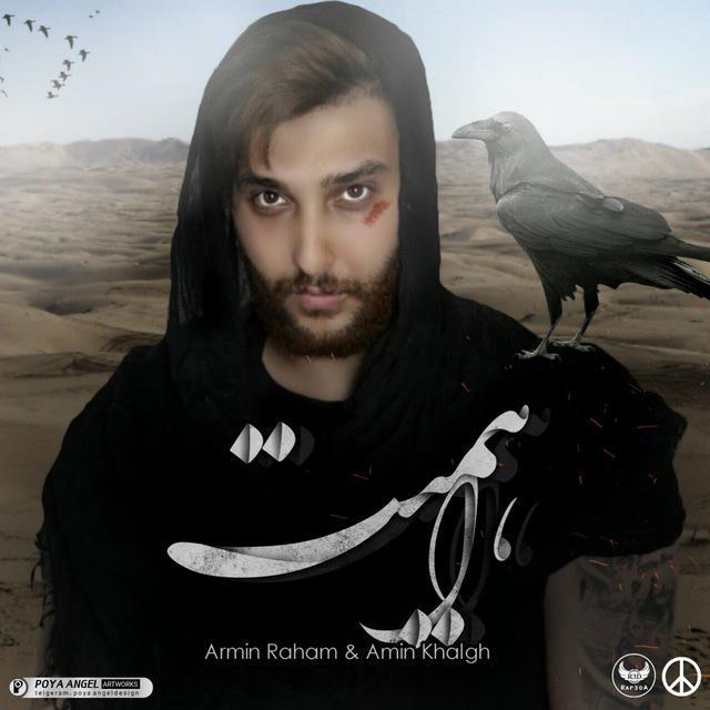 دانلود آهنگ جدید آرمین رهام و امین خالق به نام Ahamyit