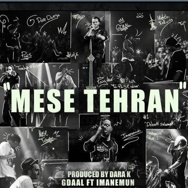 دانلود آهنگ جدید جیدال به نام مثه تهران (با همراهی ایمانمون)