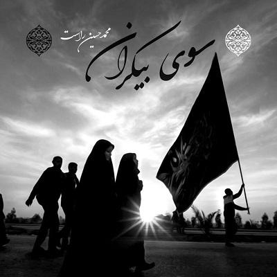 دانلود آهنگ جدید محمد حسین راست به نام سوی بیکران
