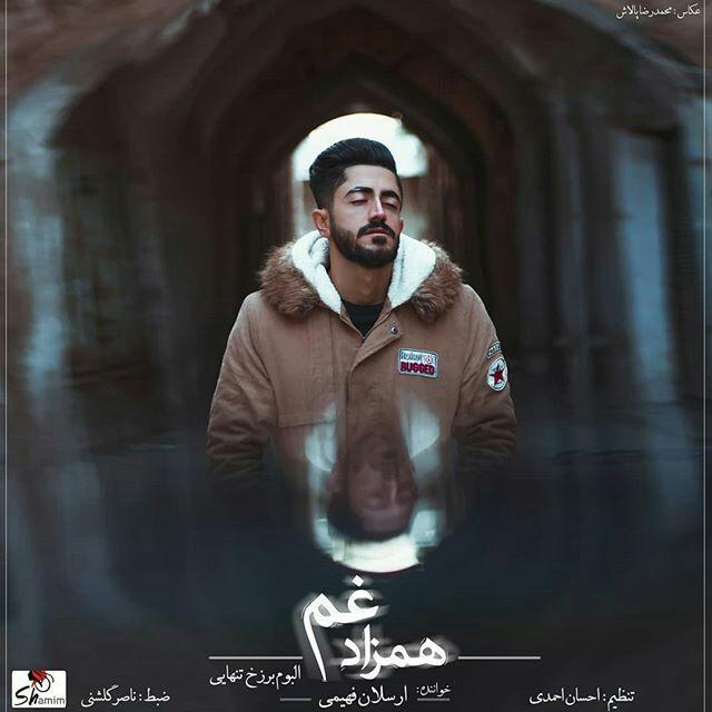 دانلود آهنگ جدید ارسلان فهیمی به نام دکلمه همزاد غم سومین ترک لز آلبوم برزخ تنهایی