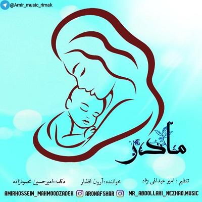 دانلود آهنگ جدید امیر عبدالهی نژاد به نام مادر