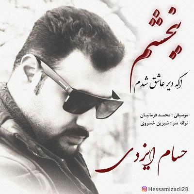 دانلود آهنگ جدید حسام ایزدی به نام ببخش