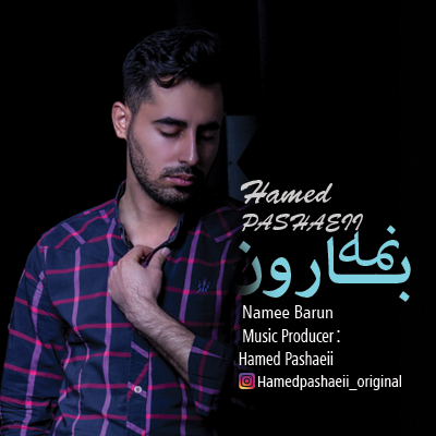 دانلود آهنگ جدید حامد پاشایی به نام نمه بارون