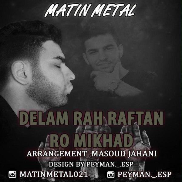 دانلود آهنگ جدید متین متال به نام دلم راه رفتنو میخواد