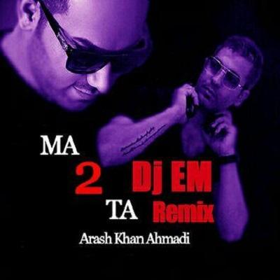 دانلود آهنگ جدید دی جی ای ام و ارش خان احمدی به نام ما دوتا ریمکس
