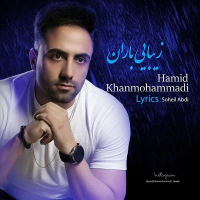دانلود آهنگ جدید حمید خان محمدی به نام زیبایی باران