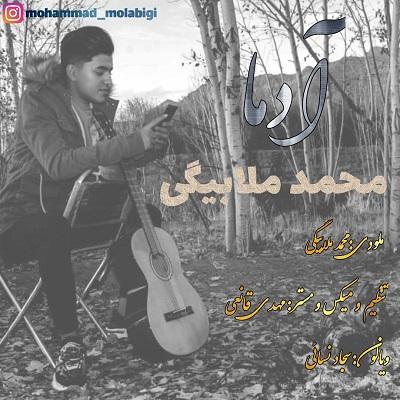 دانلود آهنگ جدید محمد ملابیگی به نام آدما