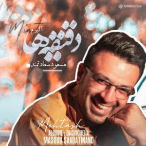 دانلود آهنگ جدید مسعود سعادتمند به نام دقیقه ها