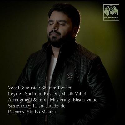 دانلود آهنگ جدید شهرام رضایی به نام بارون