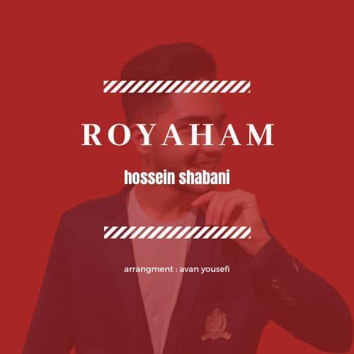 دانلود آهنگ جدید حسین شبانی به نام رویاهام