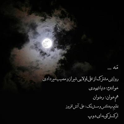 دانلود آهنگ جدید علی تولایی شیراز و مصیب میردادی به نام مه