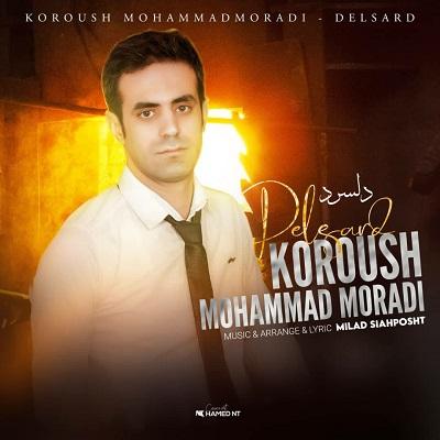 دانلود آهنگ جدید کوروش محمدمرادی به نام دلسرد