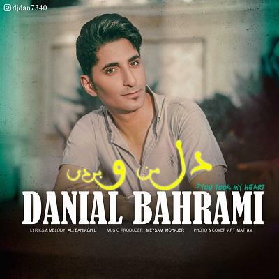 دانلود آهنگ جدید دانیال بهرامی به نام دل من و بردی
