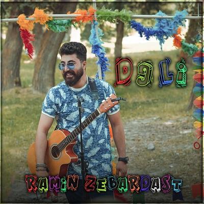 دانلود آهنگ جدید رامین زبردست به نام دَلی