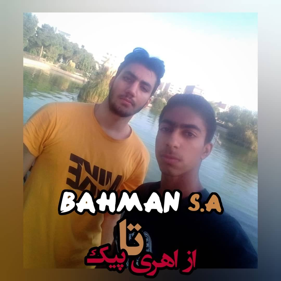 دانلود آهنگ جدید بهمن sa به نام از اهری تا پیک