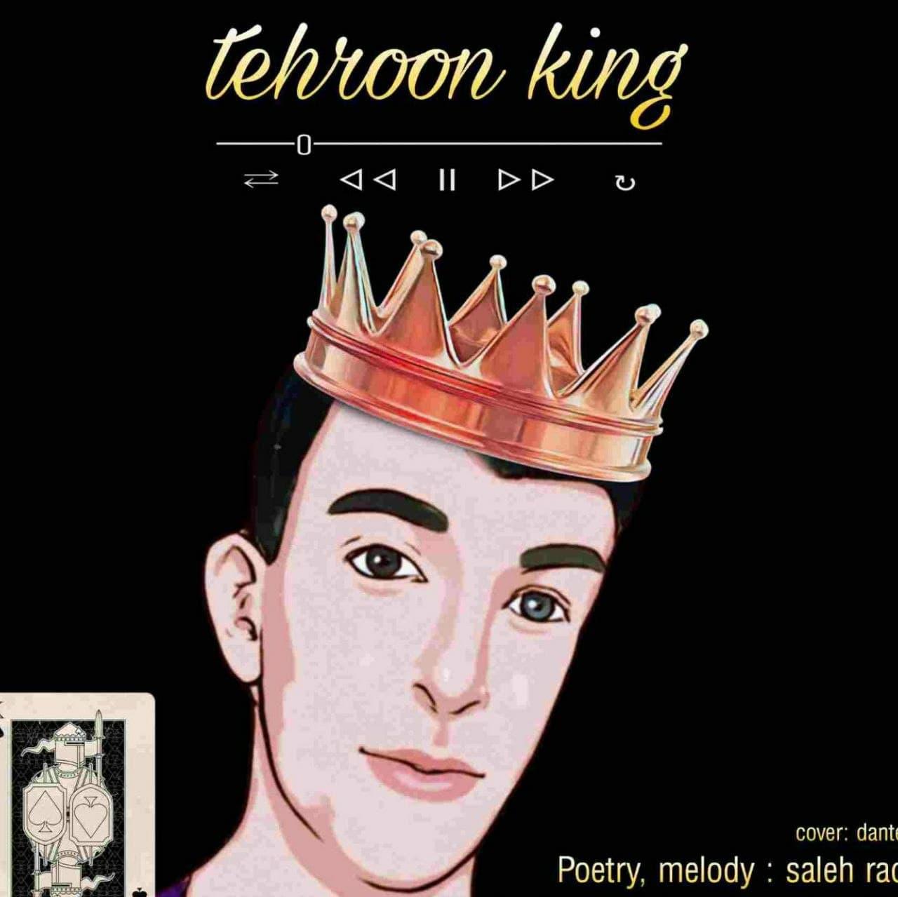 دانلود آهنگ جدید صالح راد به نام پادشاه تهرون